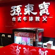 孫東寶台式牛排(南港研究院店)
