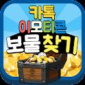 카톡 이모티콘 보물찾기 icon