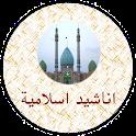 احلى اناشيد ورنات اسلامية icon