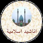 احلى اناشيد اسلامية