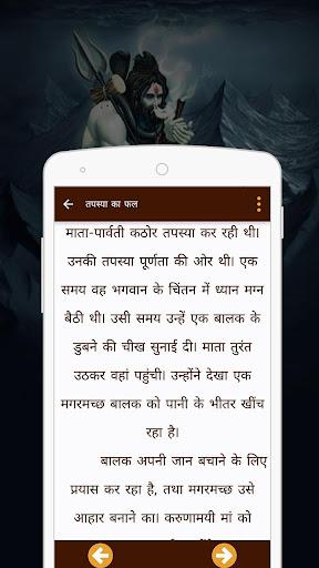 ShivPuran hindi 1.0.11 screenshots 6
