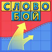 СловоБой - игра в слова