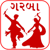 Gujarati Garba Lyrics-Navratri