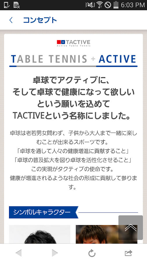 how to take a screen shot with iphone 楽しくスポーツ 卓球スクール 卓球教室は tactive android apps on play 6559