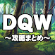 攻略画像・動画まとめ for ドラクエウォーク攻略
