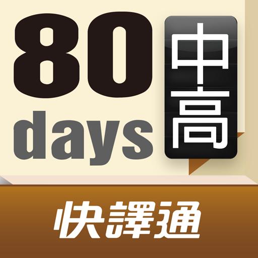 80天搞定英檢中高級單字 教育 App LOGO-APP開箱王