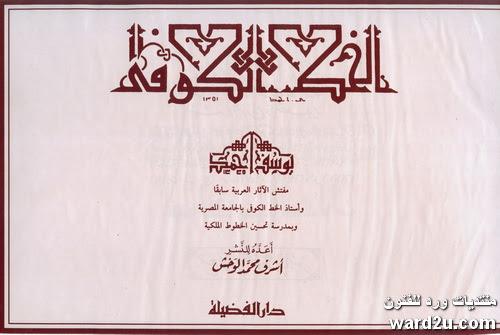 الخطاط و عالم الاثار الاسلامية يوسف احمد