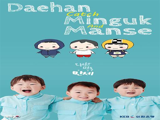 Daehan Minguk Manse Catch
