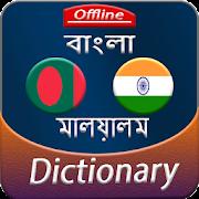 Bengali to Malayalam offline Dictionary