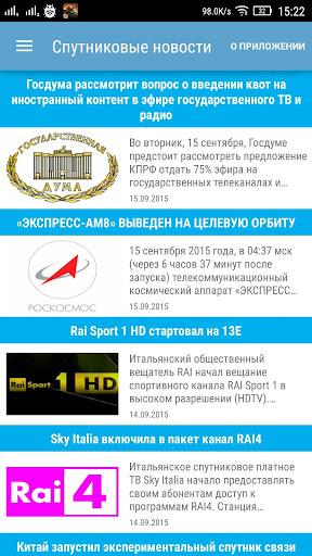 Спутниковые новости Sat-One