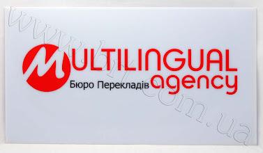 Photo: Вхідна табличка для Бюро Перекладів Multilingual agency. Акрил молочний, текст нанесенний плівкою