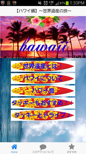 無料娱乐Appの世界遺産の旅【ハワイ編】タッキーならこんな旅をする‥?!|記事Game