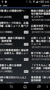 広島県のニュース - náhled