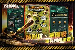 Screenshot of Efun巨砲連隊-報告班長