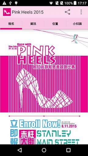 粉紅高踭鞋慈善競跑比賽2015