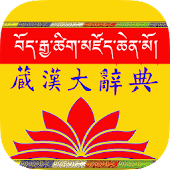 Tibetan and Chinese Dictionary