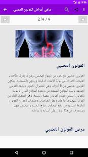 """مستشفى طيبة on Twitter: """"تعرف على أهم أعراض القولون العصبي.. #مستشفى_طيبة  #مستشفاكم #القولون #القولون_العصبي… """""""