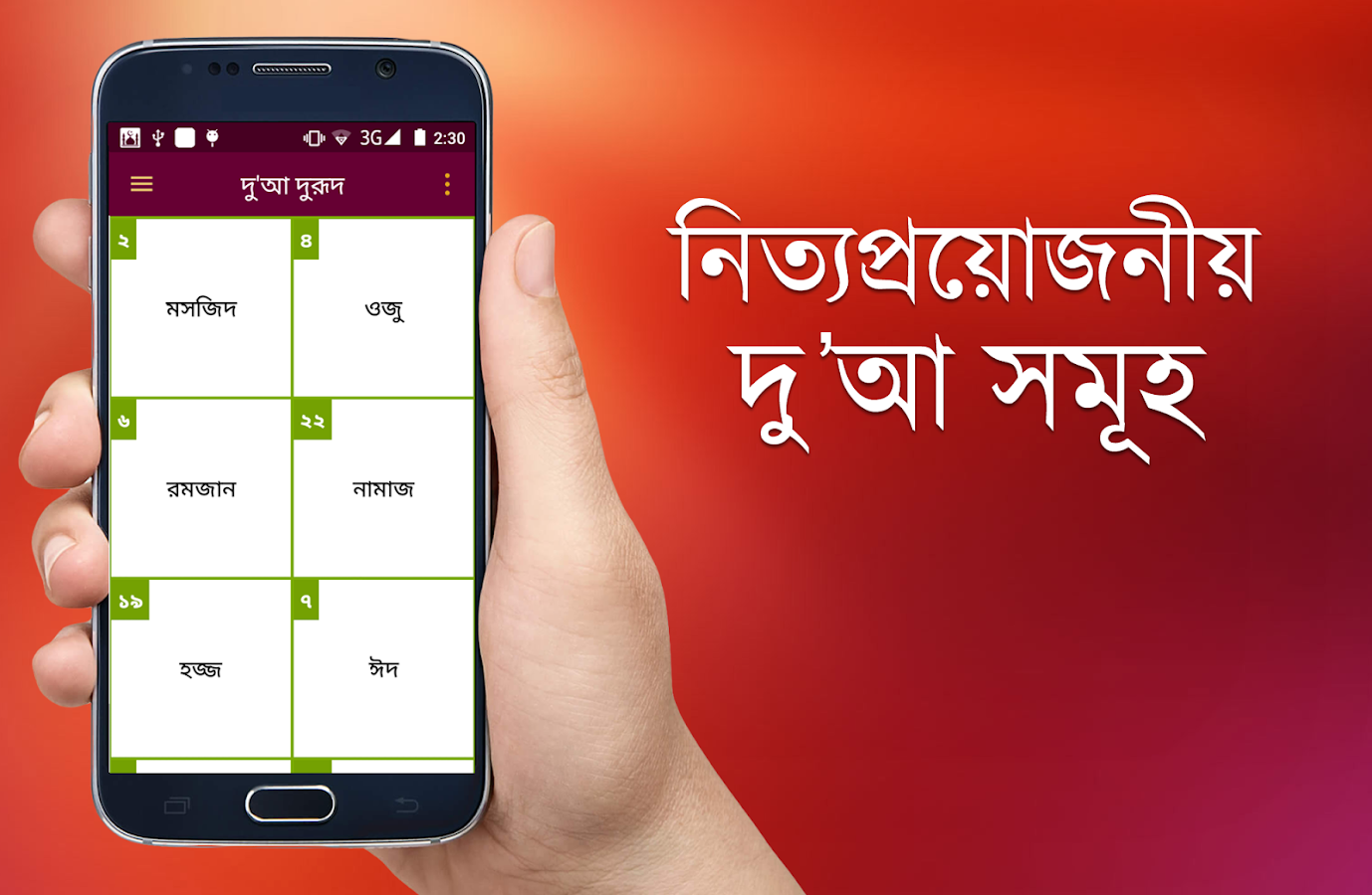 নামাজের সময়- screenshot