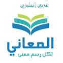 معجم المعاني عربي إنجليزي + icon