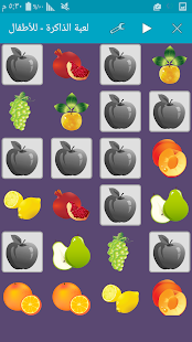 Kids Memory Game- screenshot thumbnail