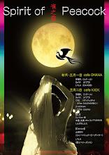 Photo: イベント「雀之靈 -Spirit of Peacock-」フライヤー試作2 Sing&BellyDancerのLYLAさん御依頼 2014.02