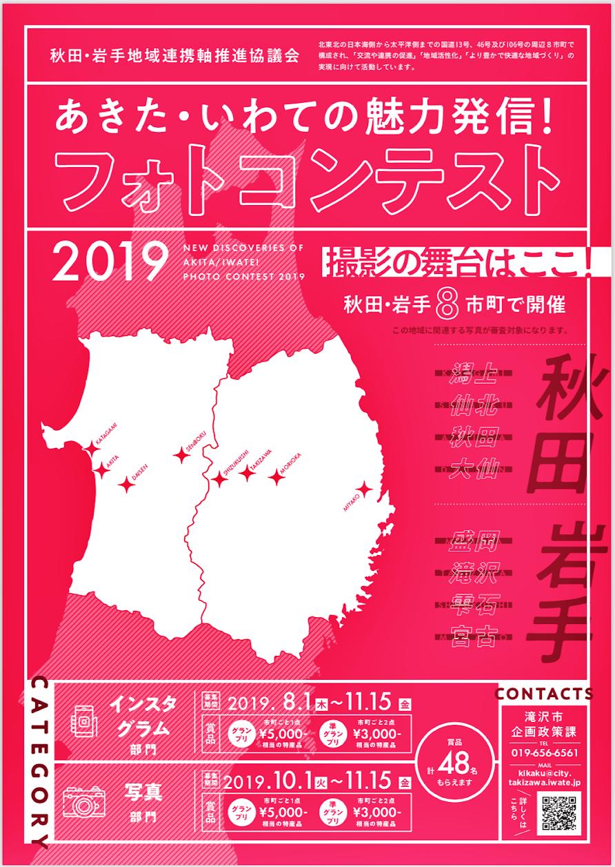 あきた・いわての魅力発信!フォトコンテスト2019