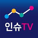 인슈 TV icon