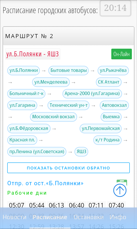 Ярославский транспорт- screenshot