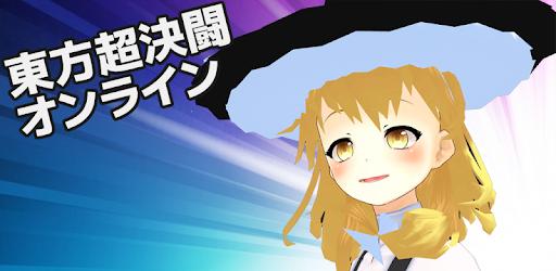 東方超決闘オンライン - Google Play のアプリ