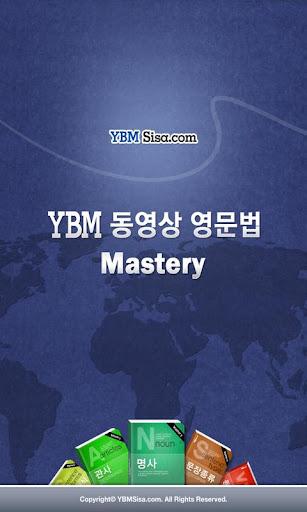 YBM 동영상 영문법 Mastery screenshot 1
