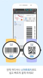 신한카드 - 신한 앱카드(간편결제)- screenshot thumbnail