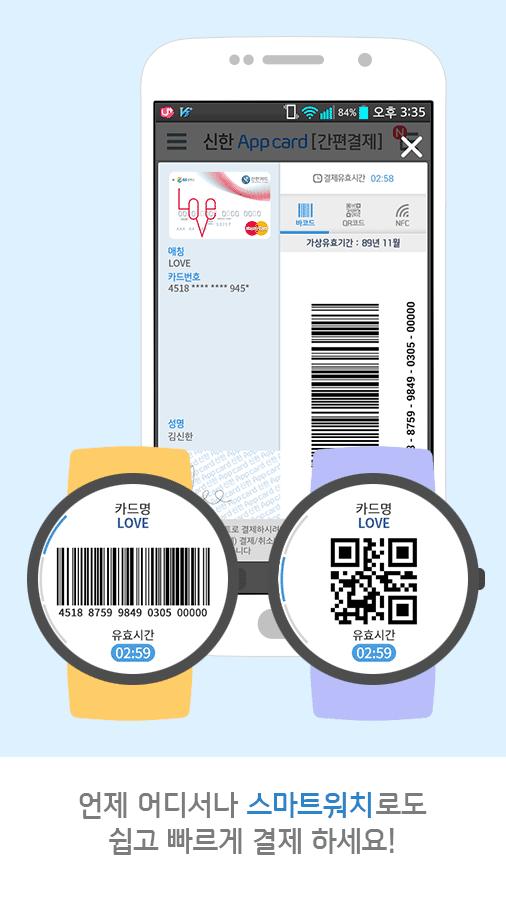신한카드 - 신한 앱카드(간편결제)- screenshot
