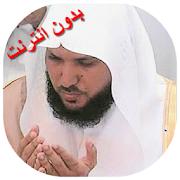 Maher Full Quran Offline mp3