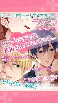恋する式神SNS版 恋愛ゲーム 乙女ゲーム - screenshot