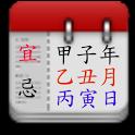 家庭農民曆 icon