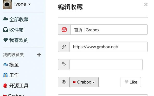 Grabox