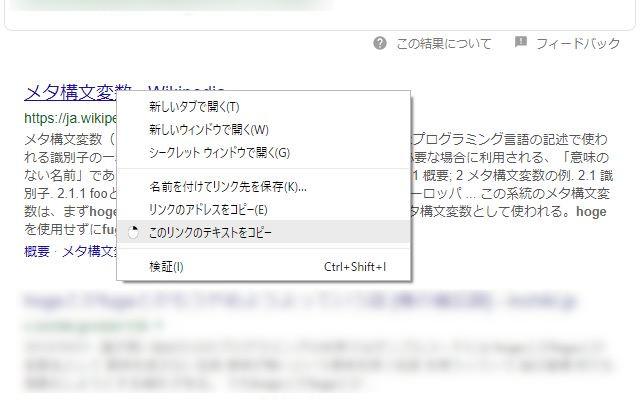 Link Text Copier