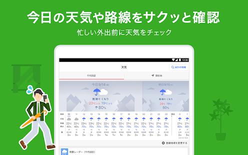 App Yahoo! JAPAN ニュースにスポーツ、検索、天気、PayPayまで。地震や大雨の防災情報も APK for Windows Phone