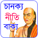 চাণক্য নীতি বাক্য - Chanakya Niti Bakko icon