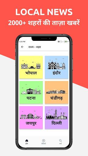 Dainik Bhaskar: Hindi Epaper, Local & Video News modavailable screenshots 1