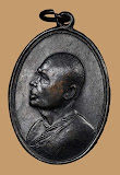 เหรียญหลวงพ่อแพ วัดพิกุลทอง ปี2513 รุ่น -16 เนื้อทองแดงรมดำ จ.สิงห์บุรี