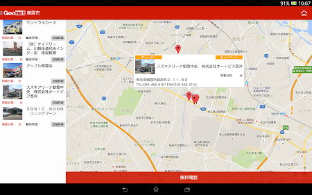 中古車検索グーネット(Goo-net)中古車・中古自動車情報 3.12.0 screenshot 585529