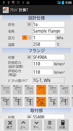 フランジ計算T