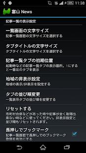 富山県のニュース - náhled