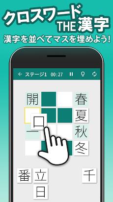 漢字クロスワードパズルのおすすめ画像1