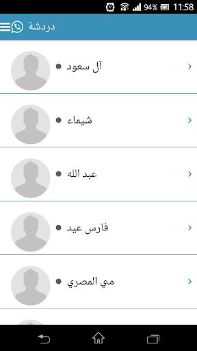 دردشة العرب 2016