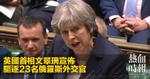 英國首相文翠珊宣佈 驅逐23名俄羅斯外交官