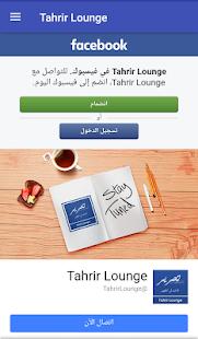 Tahrir Lounge - náhled