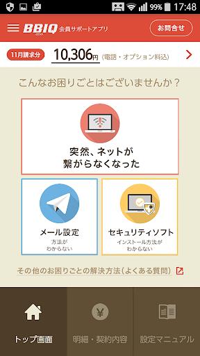 BBIQu30b5u30ddu30fcu30c8 1.2.2 Windows u7528 2