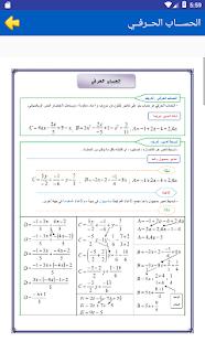 دروس الرياضيات التانية اعدادي - náhled